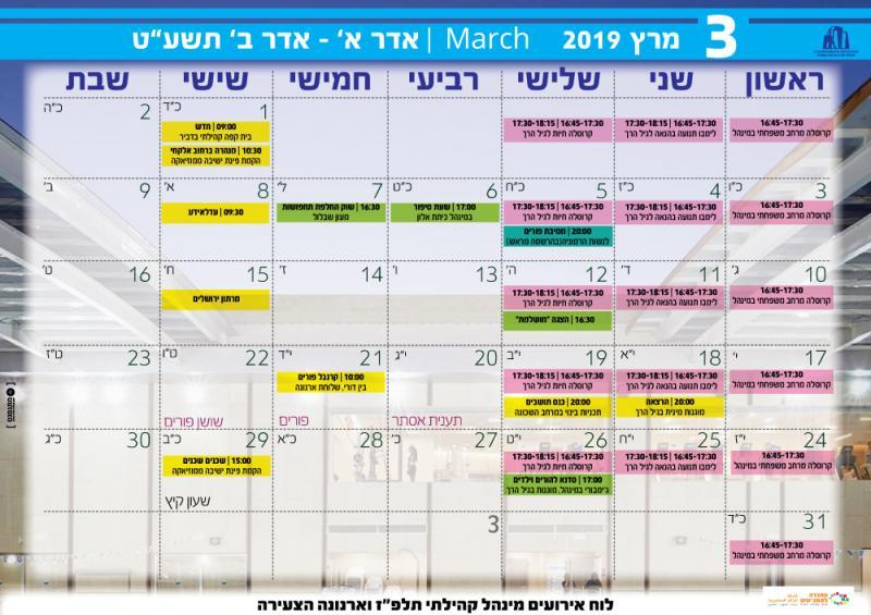 לוח אירועי מרץ מלל מונגש למטה